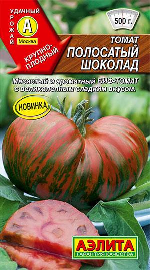 купить семена томата полосатый шоколад