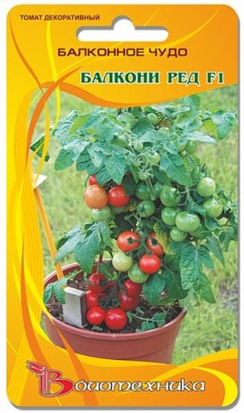 Лучшие семена балкони ред f1, 15 сем, бтх отменного качества.
