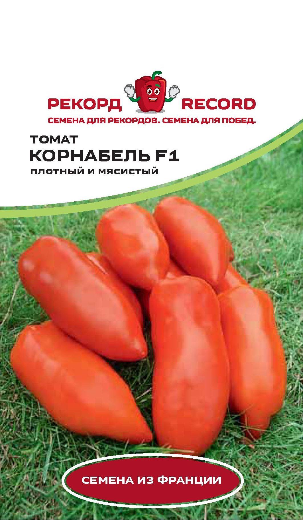 """Купить Томат """"Рекорд"""" Корнабель F1 3 сем в Онсад.ру с доставкой Почтой"""